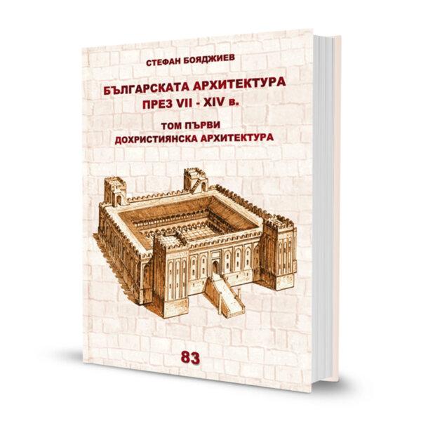 БЪЛГАРСКАТА АРХИТЕКТУРА ПРЕЗ VII-XIV ВЕК ТОМ 1: ДОХРИСТИЯНСКА АРХИТЕКТУРА