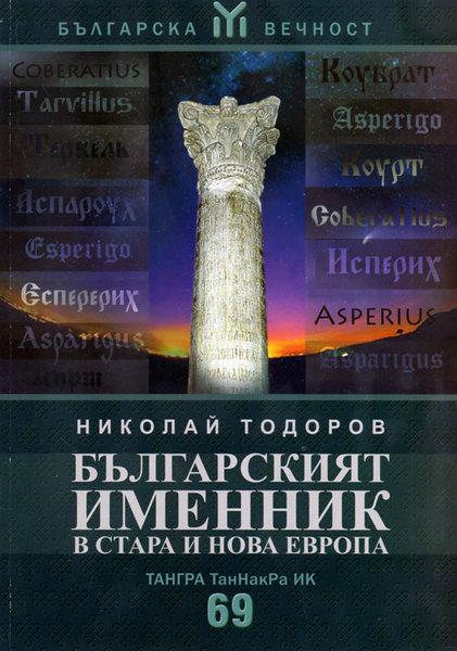БЪЛГАРСКИЯТ ИМЕННИК В СТАРА И НОВА ЕВРОПА