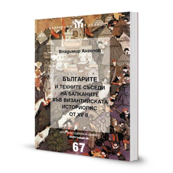 Българите и техните съседи на Балканите във византийската историопис от XV век