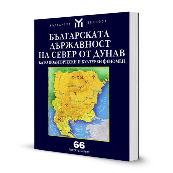 Българската държавност на север от Дунав като политически и културен феномен