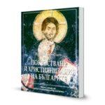 Покръстване и християнизация на българите