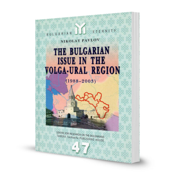 The Bulgarian Issue in the Volga-Ural Region (1988-2003)