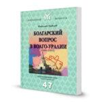Болгарский вопрос в Волго-Уралии (1988-2003)