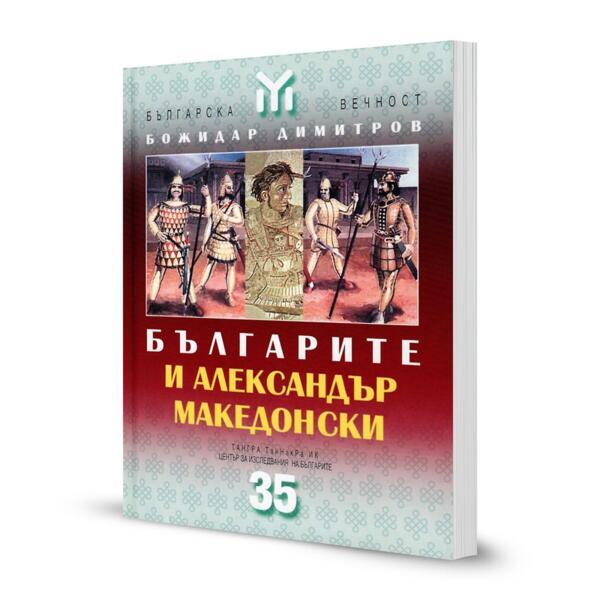 Българите и Александър Македонски