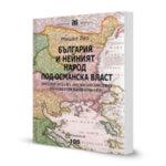 България и нейният народ под османска власт през погледа на англосаксонските пътешественици (1586 – 1878)