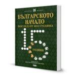 БЪЛГАРСКОТО НАЧАЛО - ПОГЛЕД ОТ 2012 ГОДИНА