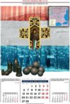 ВЕЧЕН КАЛЕНДАР 2006, БЪЛГАРИТЕ И ИЗКУСТВОТО НА ВОЙНАТА
