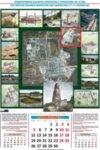 ВЕЧЕН КАЛЕНДАР 2010, БЪЛГАРИТЕ - АРХИТЕКТУРНИ И СТРОИТЕЛНИ ТРАДИЦИИ