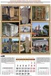 ВЕЧЕН КАЛЕНДАР 2014, БЪЛГАРСКИ СВЕТИНИ И ПАМЕТНИ МЕСТА ПО СВЕТА