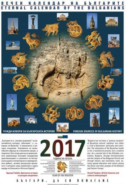 ВЕЧЕН КАЛЕНДАР 2017, ЧУЖДИ ИЗВОРИ ЗА БЪЛГАРСКАТА ИСТОРИЯ