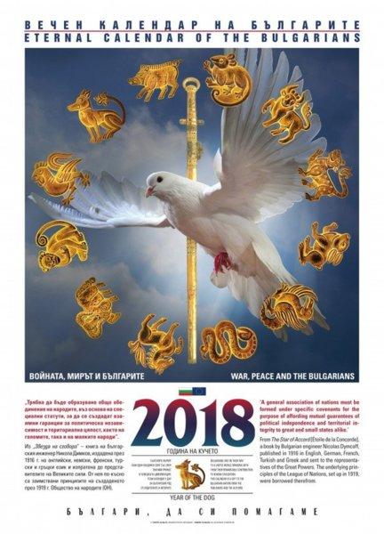 ВЕЧЕН КАЛЕНДАР 2018, ВОЙНАТА, МИРЪТ И БЪЛГАРИТЕ