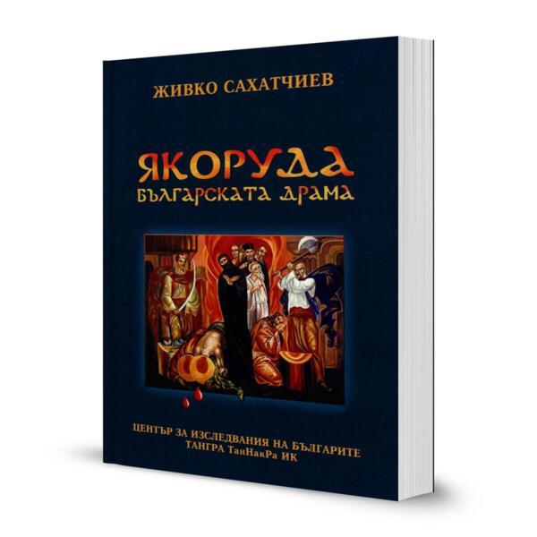 Якоруда – българската драма