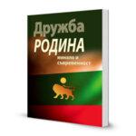 """ДРУЖБА """"РОДИНА"""" - МИНАЛО И СЪВРЕМЕННОСТ"""