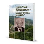 """СВЕТОСЛАВ ДУХОВНИКОВ - ЕДИН ОТ ДРУЖБА """"РОДИНА"""""""
