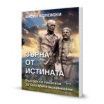 ЗЪРНА ОТ ИСТИНАТА - Български писатели за българите мохамедани