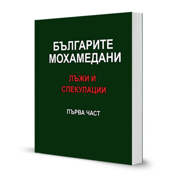 Българите мохамедани – лъжи и спекулации. Първа част