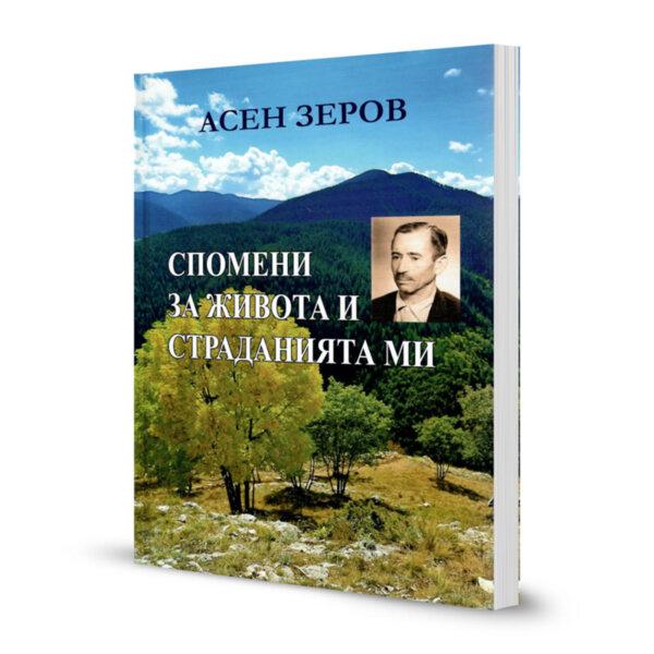 Асен Зеров – спомени за живота и страданията ми