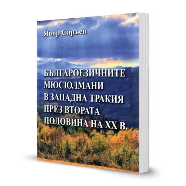 Българоезичните мюсюлмани в Западна Тракия през втората половина на XX в.