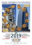 ВЕЧЕН КАЛЕНДАР 2019, БЪЛГАРСКИЯТ XX ВЕК