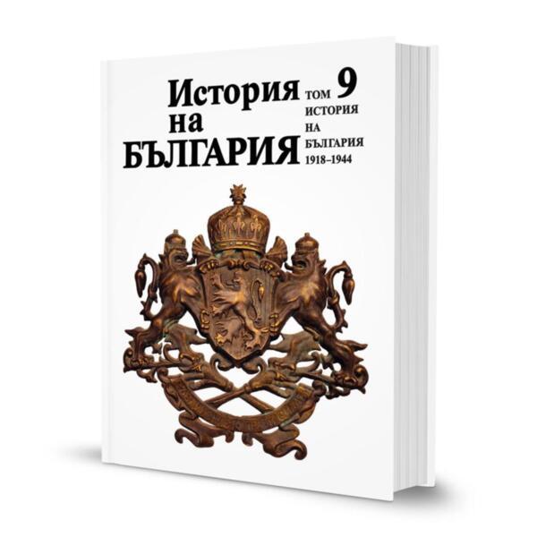 История на България. Том 9. 1918-1944