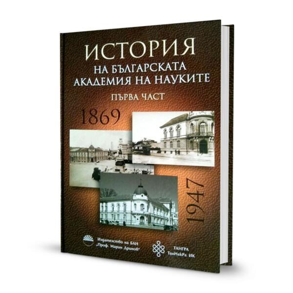 История на Българската академия на науките. Първа част: 1869-1947 г.