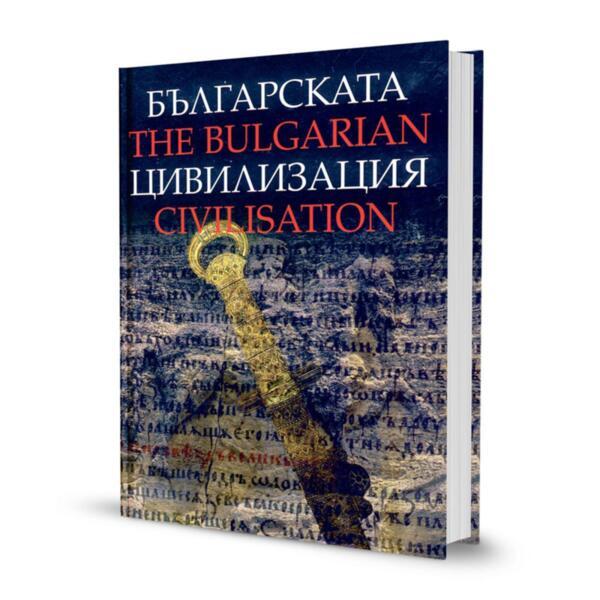 Българската цивилизация | The Bulgarian Civilisation