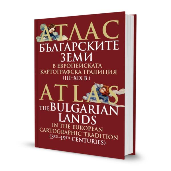 Атлас – Българските земи в европейската картографска традиция (III-XIX в.)