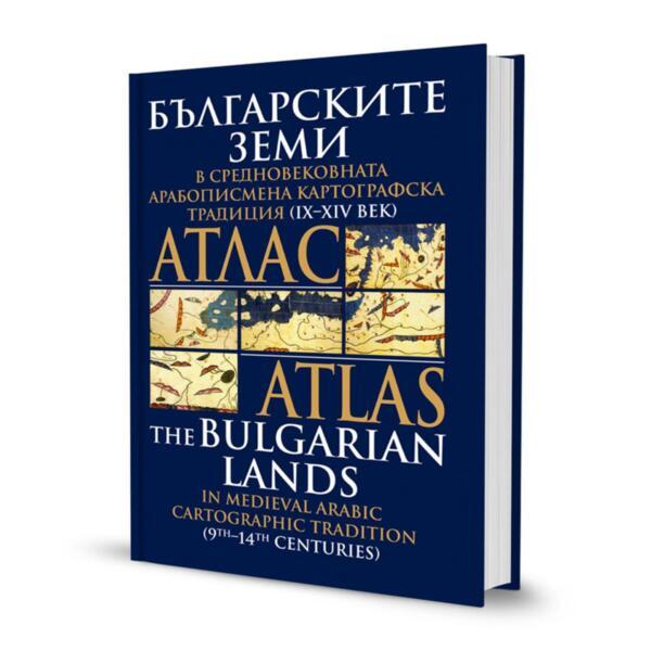 Атлас – Българските земи в средновековната арабописмена картографска традиция (IX-XIV век)