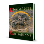 Българите | The Bulgarians
