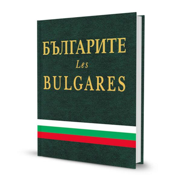 Българите | Les Bulgares