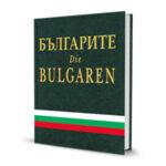 Българите   Die Bulgaren