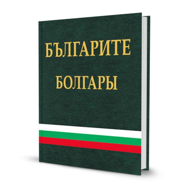 Българите   Болгары