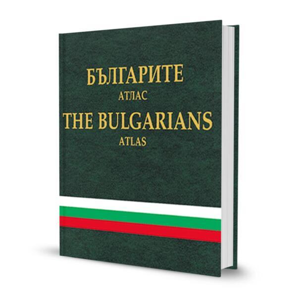 Българите – атлас | The Bulgarians – Atlas