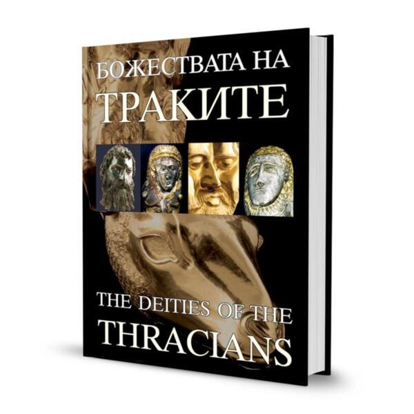 Божествата на траките   The Deities of the Thracians