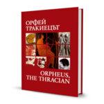 Орфей тракиецът | Orpheus, the Thracian