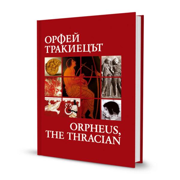 Орфей тракиецът   Orpheus the thracian