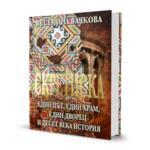 Скретиска – един път, един храм, един дворец и десет века история