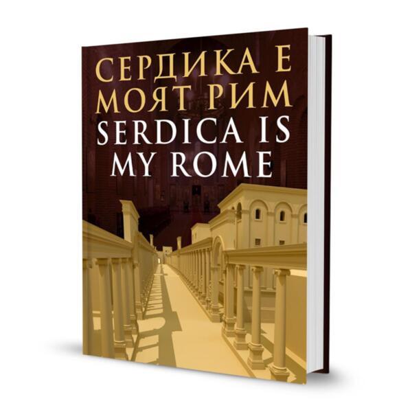 Сердика е моят Рим   Serdica is my Rome