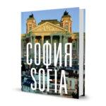 "Албум ""СОФИЯ | SOFIA"""