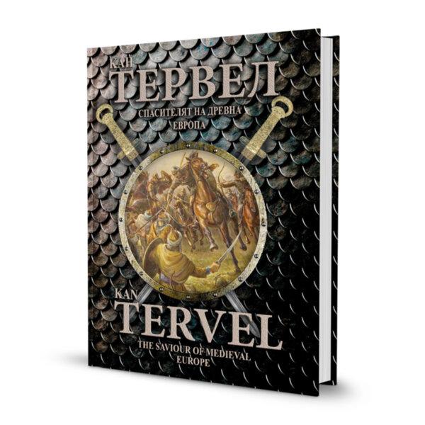 Кан Тервел – спасителят на древна Европа   Kan Tervel – the Saviour of Medieval Europe