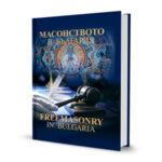 Масонството в България | Freemasonry in Bulgaria
