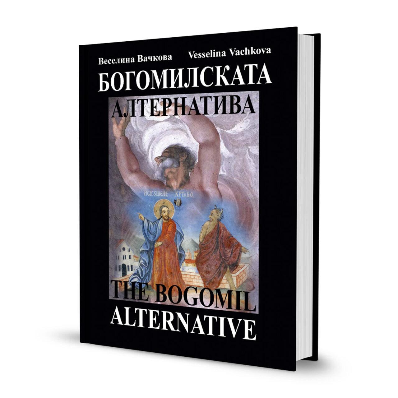 "Книгата ""Богомилската алтернатива   The Bogomil Alternative"""