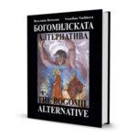 Богомилската алтернатива   The Bogomil alternative