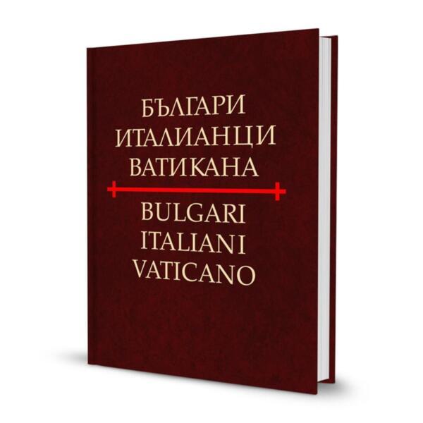 Българи, италианци, Ватикана   Bulgari, Italiani, Vaticano