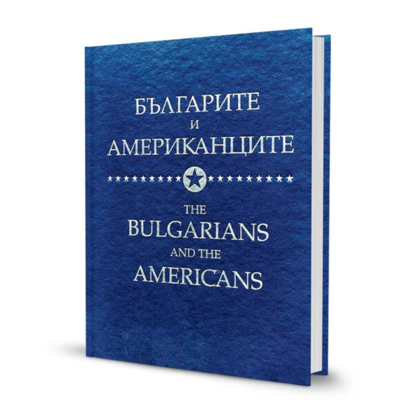Българите и американците   The Bulgarians and the Americans