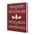 БЪЛГАРИ И ИСПАНЦИ | BÚLGAROS Y ESPAÑOLES