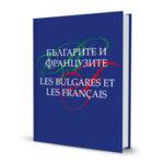 Българите и французите   Les Bulgares et les  Français