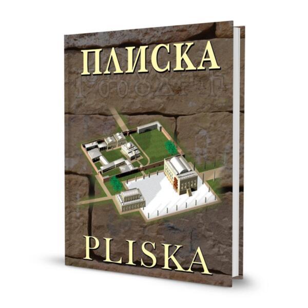 Плиска | Pliska