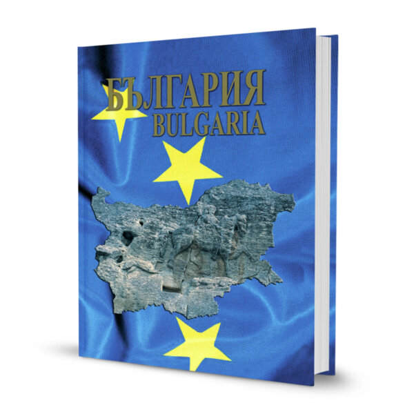 "Албум ""БЪЛГАРИЯ | BULGARIA"""