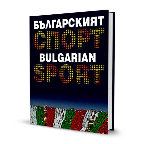 Българският спорт | Bulgarian Sport